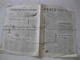 共青团员报(辽宁)1958年10月7日   8开四版