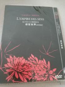 感官世界 DVD电影 (1976年导演大岛渚与法国合作拍摄大戏,取材《阿部定事件》)
