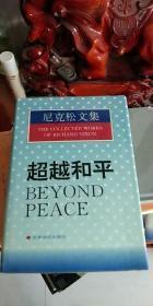 尼克松文集 超越和平