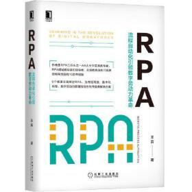 RPA:流程自动化引领数字劳动力革命