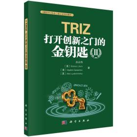 TRIZ打开创新之门的金钥匙