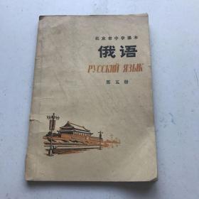 北京市中学课本:俄语(第五册)