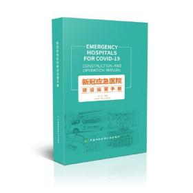 新冠应急医院建设运营手册