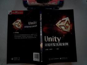 UNITY应用开发实战案例