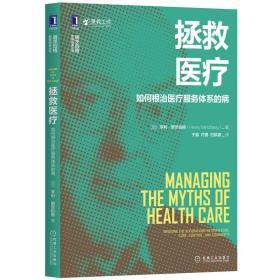 拯救医疗 如何根治医疗服务体系的病