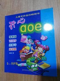开心aoe  3-5岁版(儿童学拼音的畅销书)