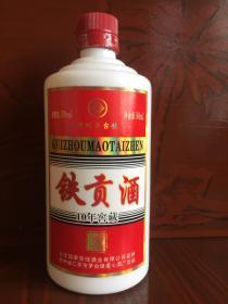 铁贡酒-空酒瓶子(十年窖藏)