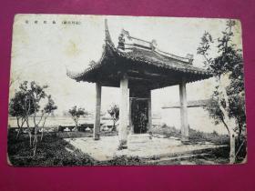 民国杭州西湖特辑明信片:曲园荷花。上海美术风景片公司刷。