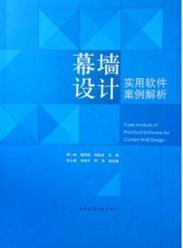 幕墙设计-实用软件案例解析 9787112249169 章一峰 魏丽丽 谢容成 中国建筑工业出版社 蓝图建筑书店