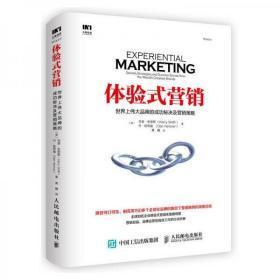 正版二手 体验式营销 精装版 黄巍  译 人民邮电出版社 9787115450579