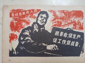 文革宣传画12