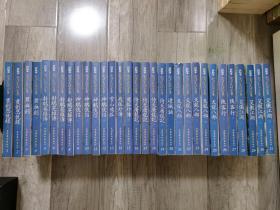 【评点本】金庸武侠全集(1——31册)合售。  缺32——36册《鹿鼎记》。