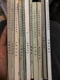 全国高等中医院校函授教材(11册合售)