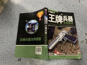 王牌兵器百科图鉴