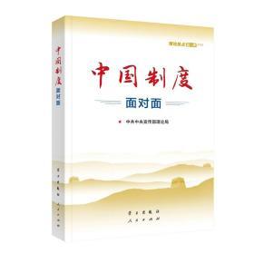 中国制度面对面--理论热点面对面2020