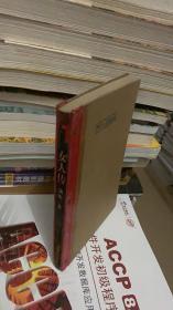 女人传:一个女人的成长史/ 海男 著 / 安徽文艺出版社9787539618524(一版一印)