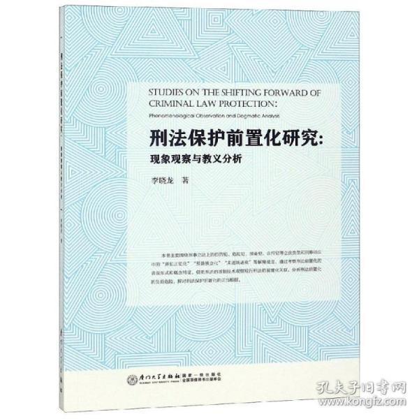 刑法保护前置化研究/厦门大学刑事法律前沿系列