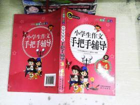 小学生作文手把手辅导(三四年级)书剑手把手作文  正版图书