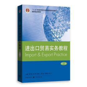 进出口贸易实务教程