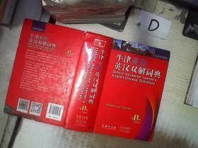 牛津高阶英汉双解词典(第8版)'' 。、