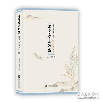 上海鲁迅研究·鲁迅与中国古代文化(总第85辑)