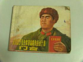 连环画文革小人书无限忠于毛主席革命路线此案的好干部门合缺底