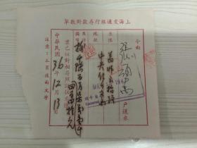 上海交通银行存款对数单