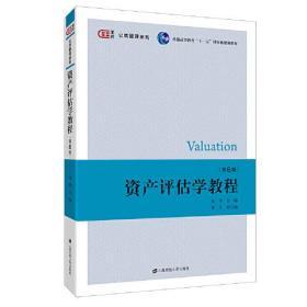 资产评估学教程(第六版)