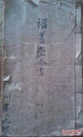 特价 算命秘本古籍《福善堂命书》 算命基础口诀旧书影印件包邮