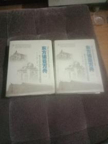东方诺亚方舟:犹太人在中国哈尔滨历史文化研究(上下册)