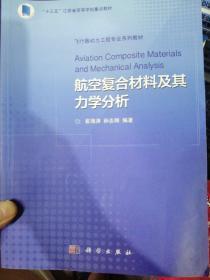 航空复合材料及其力学分析