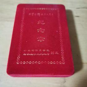 石家庄解放60周年纪念章  (铜制39克)  石家庄市人民政府制发