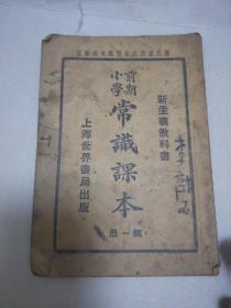 民国新主义前期小学常识课本第一册超多图漂亮
