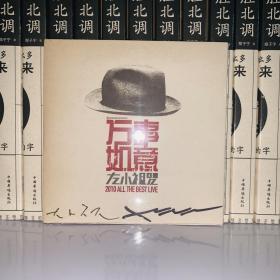 万事如意 左小祖咒&老艾双签名DVD 收藏美品