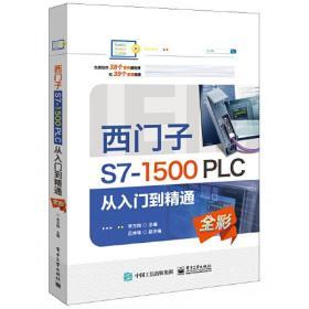 西门子S7-1500 PLC 从入门到精通