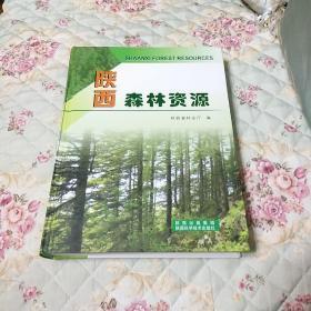陕西省森林资源