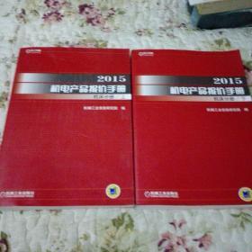 2015机电产品报价手册 机床分册(上下)