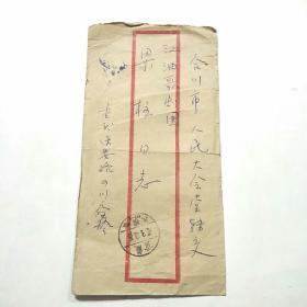 1957年实寄封 带原信 贴普8邮票