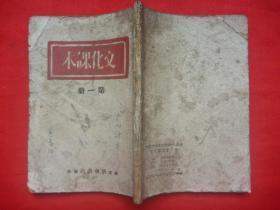 红色教育文献1946年3月胶东新华书店初版*毛泽东序*《文化课本》*第1册*稀见!