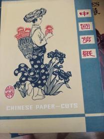 老剪纸  : 民族绣像   8幅一套  大32开本