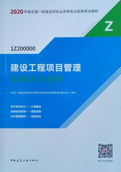 建设工程项目管理高频考点精析(1Z200000)/2020年版全国一级建造师执业资格考试高频考点精析