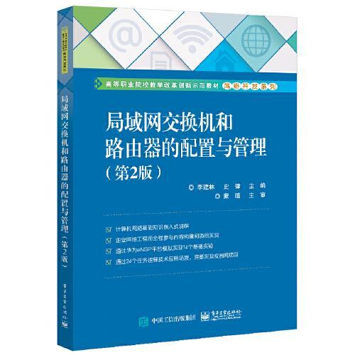 局域网交换机和路由器的配置与管理(第2版)