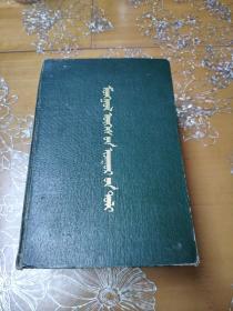 蒙古语词根词典 蒙文