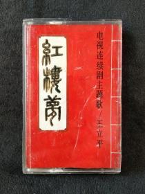 磁带 电视连续剧 红楼梦主题歌 电视剧红楼梦插曲