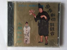 粤曲谐趣CD: 哪咤 和尚 戏观音 大闹梅知府  梁醒波 郑国宝 合唱   1993宝影唱片制作