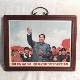 红木瓷板画《毛主席 》 尺寸高29宽37