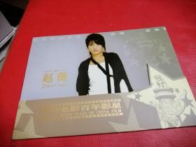 中国电影百年影星邮票--赵薇