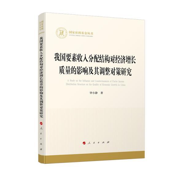我国要素收入分配结构对经济增长质量的影响及其调整对策研究(国家社科基金丛书—经济)