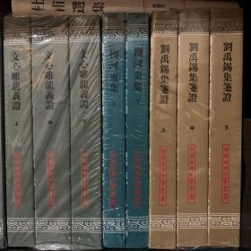 中国古典文学丛书:刘禹锡集笺证(上中下)
