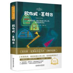 欧也妮·葛朗台世界名著中小学生课外阅读推荐书籍(附赠音频)